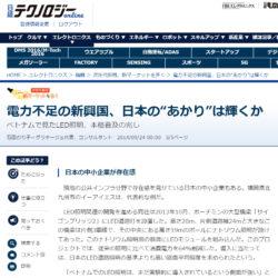 日系テクノロジー 取材記事